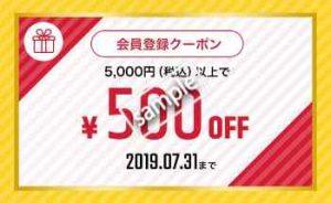 新規会員登録特典 5000円以上の購入で500円OFF(公式アプリ)