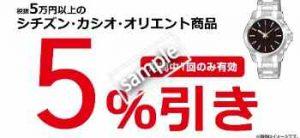 税抜5万円以上のシチズン・カシオ・オリエント商品 5%OFF(公式アプリ)