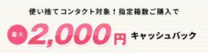 使い捨てコンタクトレンズ購入で最大2000円キャッシュバック