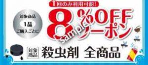 殺虫剤商品 8%OFF(公式アプリ)