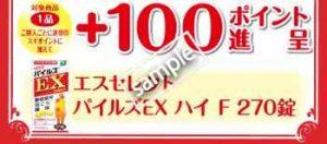 パイルズEX 270錠1品購入ごとに +100ポイントプレゼント(公式アプリ)