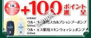 ウル・オス スカルプウォッシュorポンプ500ml 1品購入ごとに +100ポイントプレゼント(公式アプリ)