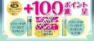ソフィーナベースケアエッセンス1品購入ごとに +100ポイントプレゼント(公式アプリ)