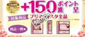 プリマヴィスタ1品購入ごとに +150ポイントプレゼント(公式アプリ)