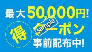 売り切れ続出!! 楽天トラベルSALE 最大50000円得クーポン