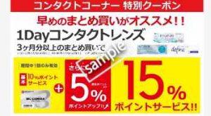 1Dayコンタクトレンズ3ヶ月分以上の購入でポイント15%サービス(公式アプリ)