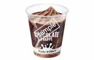ファミマカフェ チョコレートフラッペ 150円割り引き(公式アプリ)