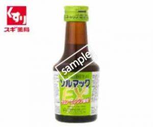 ソルマックEX2 50ml 50円引き(オトクル)