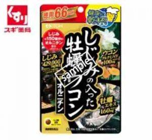 牡蠣ウコン+オルニチン徳用 264粒 100円引き(オトクル)