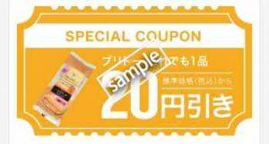 ブリトー どれでも1品 20円引き(公式アプリ)