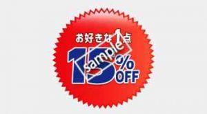 2000円以上のお買い上げでお好きな1点 15%OFF