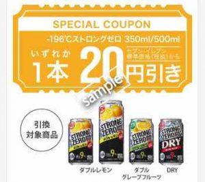 ストロングゼロ いずれか1本 20円引き(公式アプリ)