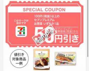 100円以上のセブンプレミアムお惣菜いずれか1品 50円引き
