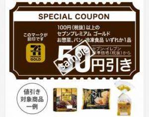 100円以上のセブンプレミアムゴールドお惣菜、パン、冷凍食品いずれか1品 50円引き(公式アプリ)