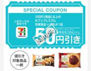100円以上のセブンプレミアム冷凍食品いずれか1品 50円引き