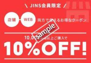 店舗&WEB両方で使える10%OFFクーポン