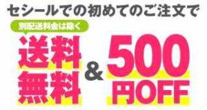 初回注文限定!送料無料または500円OFF