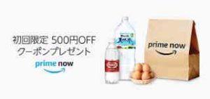 Prime Now初回限定 500円OFF