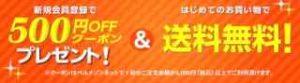 新規会員&初回注文の方限定!500円OFFクーポン+5000円以上の購入で送料無料