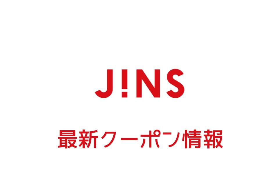 【最新】JINSのクーポン番号&コード一覧