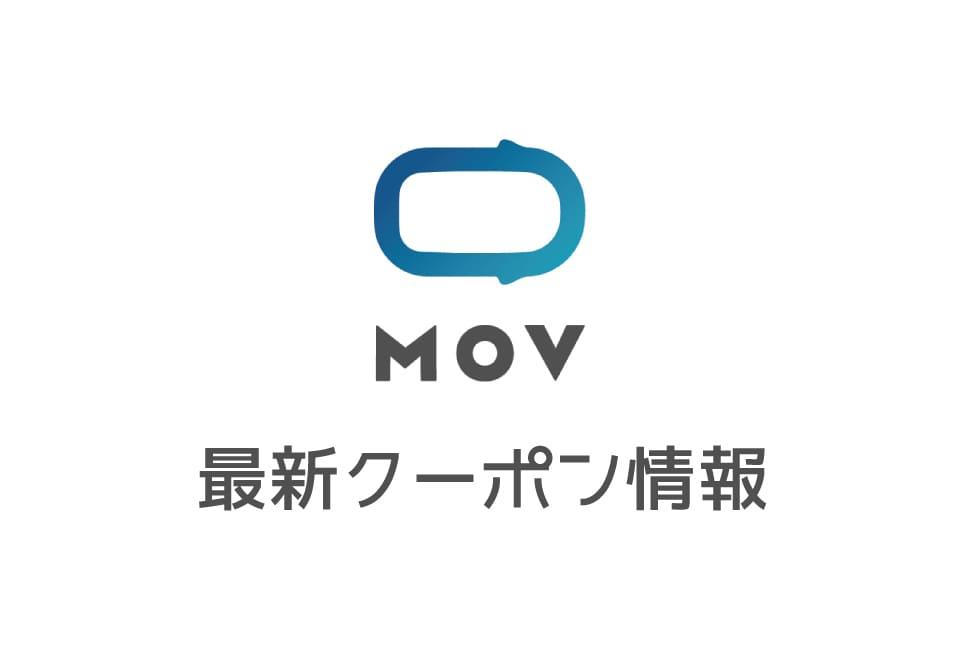 【最新】MOVタクシーのクーポン番号&プロモーションコード一覧