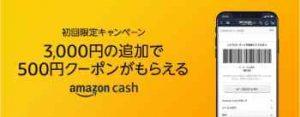 Amazon Cash 初回限定3000円以上入金で500円割り引きクーポンプレゼント