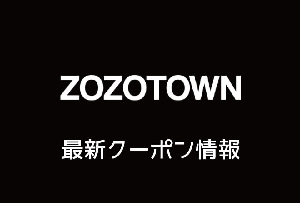 【最新】ZOZOTOWNのクーポン番号&コード一覧