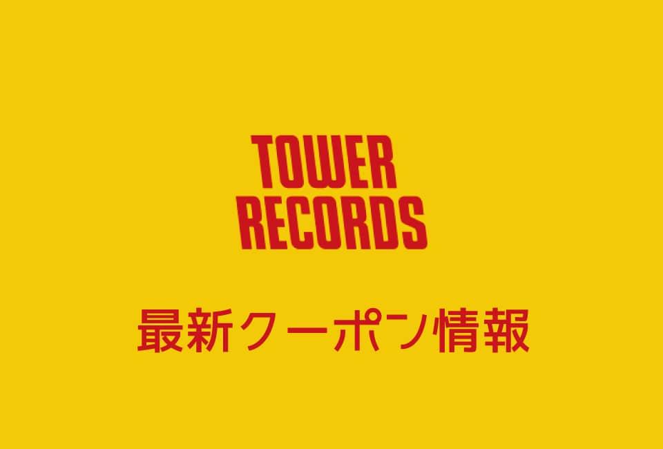 【最新】タワーレコードの今月の見せるクーポン番号&コード