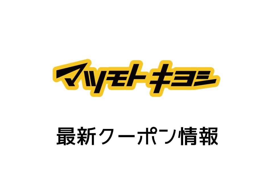 【最新】マツモトキヨシの今月の見せるクーポン一覧