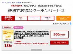 先着2000名様 楽天ブックス(Kobo) 初購入特典500円OFFクーポン プレゼント