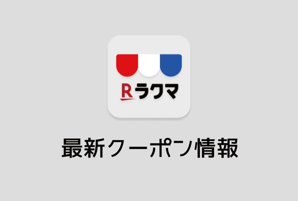 【最新】ラクマ(旧フリル)のクーポン番号&プロモーションコード一覧