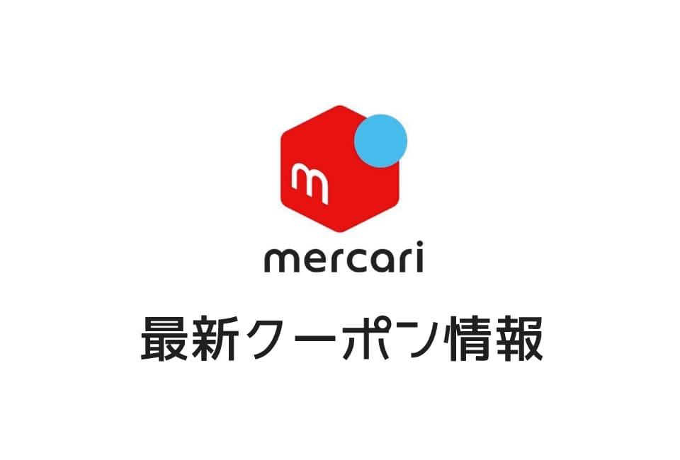 【最新】メルカリのクーポン番号&プロモーションコード一覧