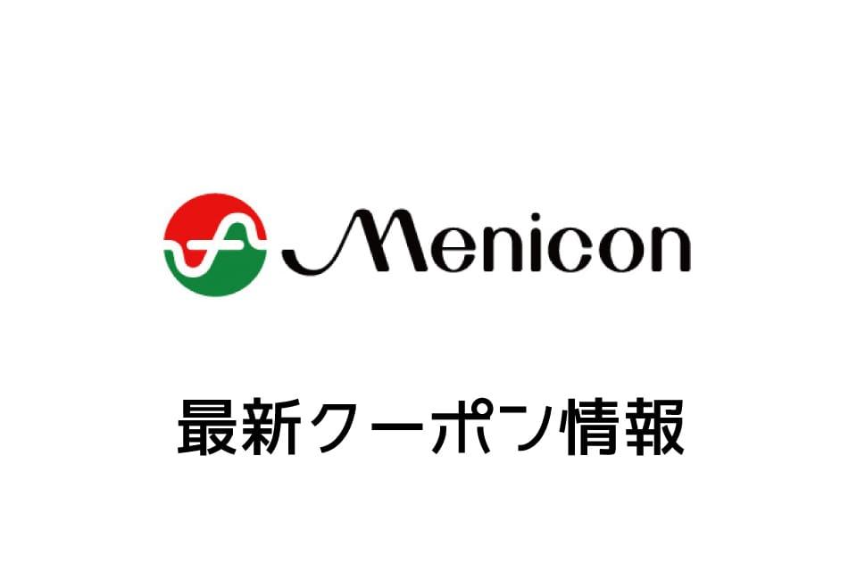 【最新】メニコンの今月の見せるクーポン一覧