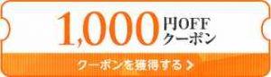 初めてのお買い物の方限定1000円OFFクーポン