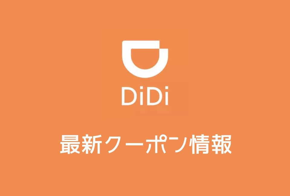 【最新】DiDiタクシーのクーポン番号&プロモーションコード一覧【2019年版】