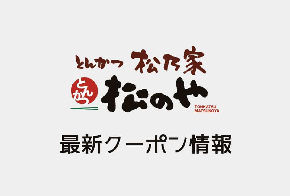 【最新】松のやの今月のかざすQRコードクーポン一覧