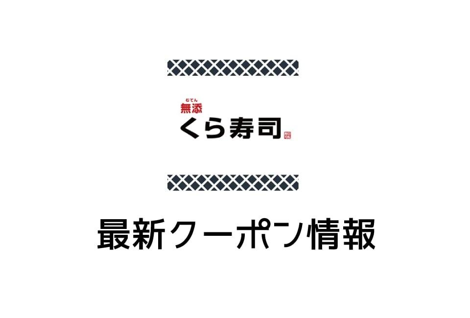 【最新】無料!くら寿司の割引クーポン一覧