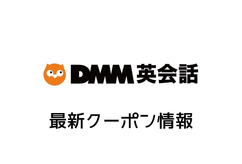 【最新】DMM英会話のクーポン番号&プロモーションコード一覧