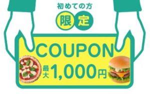 初めての方限定!最大1000円分クーポンプレゼント