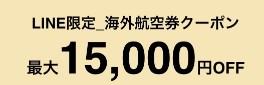 LINE@でID連携で海外航空券 最大15000円OFF