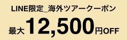 LINE@でID連携で海外ツアー 最大12500円OFF