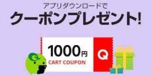 アプリダウンロードで1000円割引