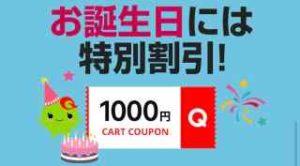 誕生日の方限定 1000円割引