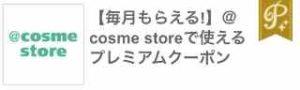 @cosme storeで使える500円割引クーポン