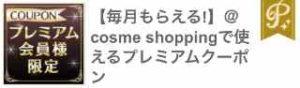 @cosme shoppingで使える500円割引クーポン