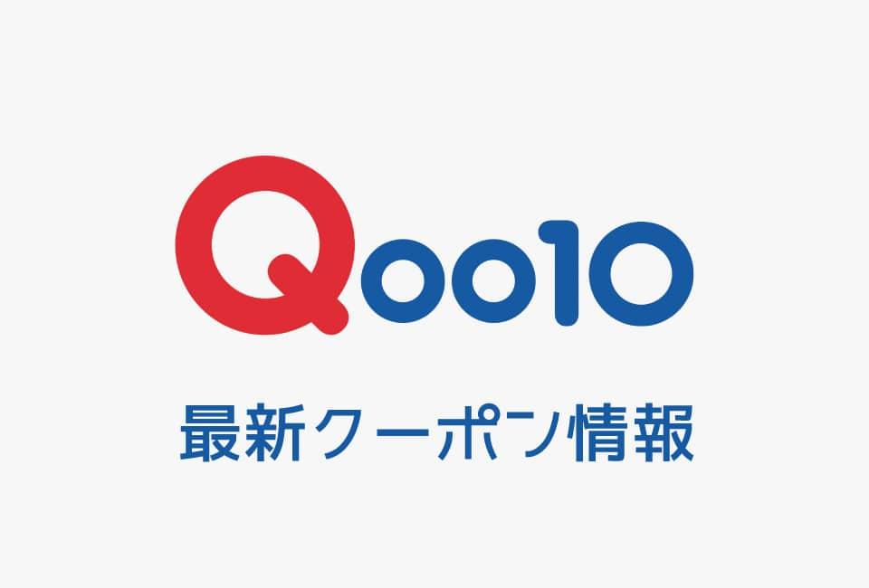 【最新】Qoo10(キューテン)の今月のクーポン番号&コード一覧