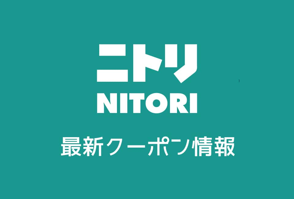 【最新】ニトリの今月のクーポン(2019年11月号)