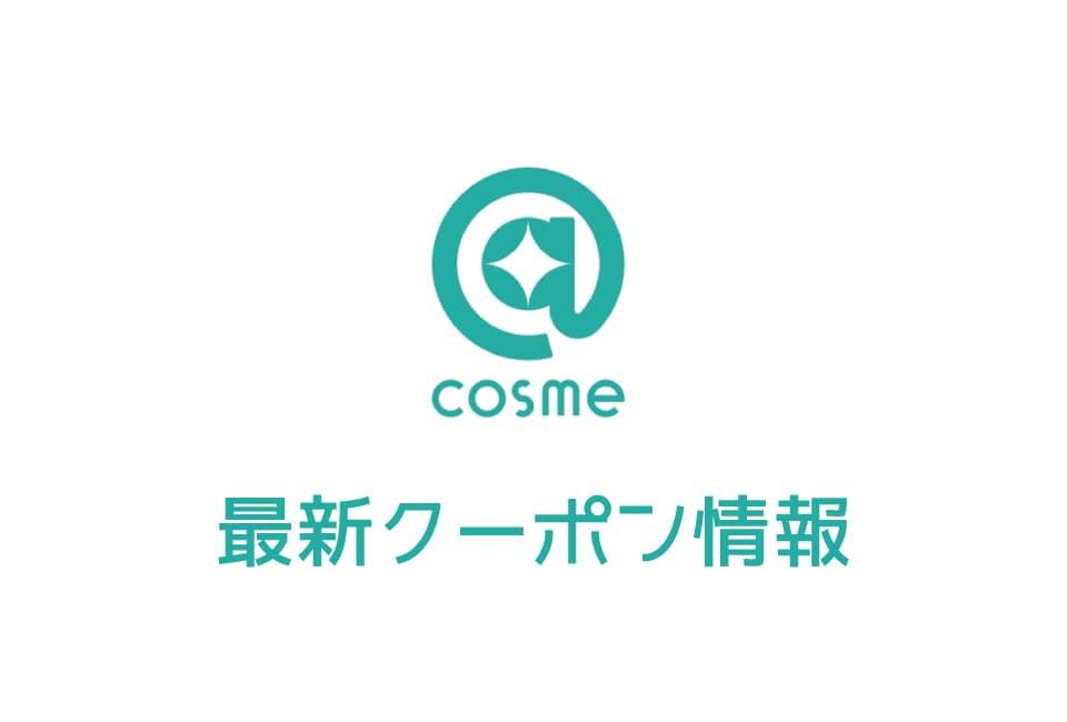 【最新】@cosme(アットコスメ)の今月のクーポン番号&コード一覧