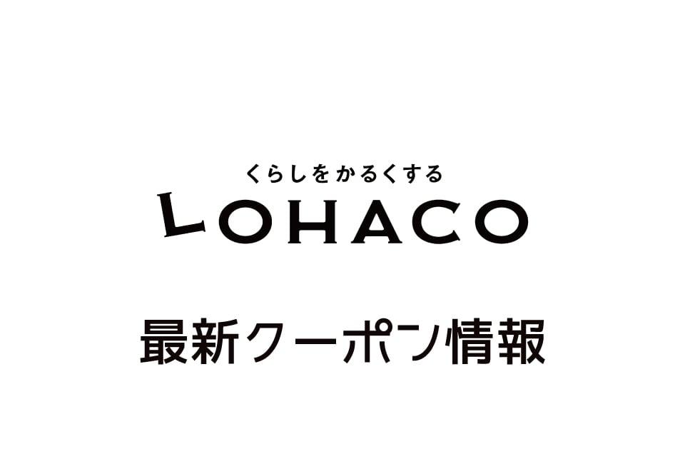 【最新】ロハコのクーポン番号&プロモーションコード一覧