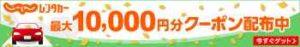 じゃらんレンタカークーポンページ 最大1万円割引